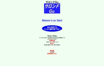 サロンドGu/山王店