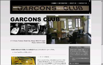 ギャルソンクラブ