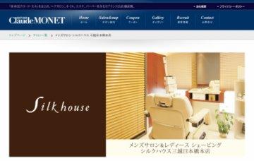 メンズサロン&レディースシェービング シルクハウス三越日本橋本店