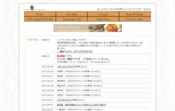 ヘアーサロン銀座マツナガ/銀座本店