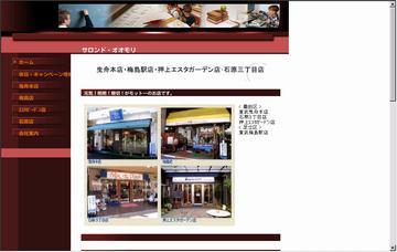 株式会社サロンド・オオモリ/曳舟本店
