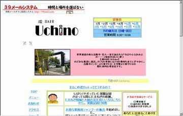 遊HAIR・Uchino