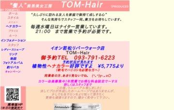 ヘアープロデュースクラブ/トムヘアー(TOM-Hair)イオン若松リバーウォーク店